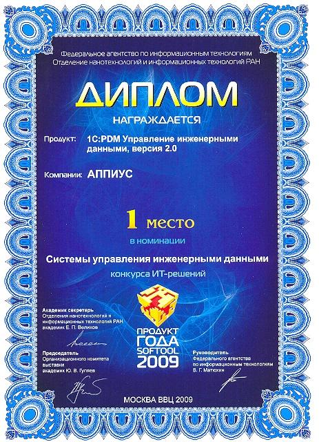 Сертификаты ГК АППИУС Диплом 1С pdm 1 место в номинации Системы управления инженерными данными