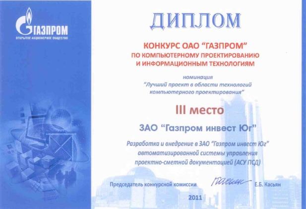 Система управления проектно сметной документацией заняла е место  Система управления проектно сметной документацией заняла 3 е место в конкурсе ОАО Газпром
